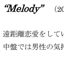 Melody_setsumei.jpg